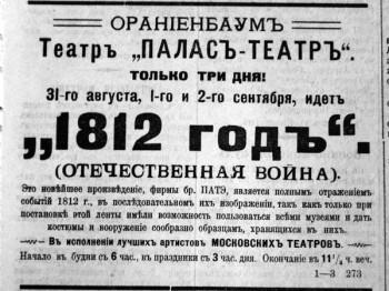 Кронштадтский вестник год Как отмечали сто лет назад 1812 год Как отмечали сто лет назад