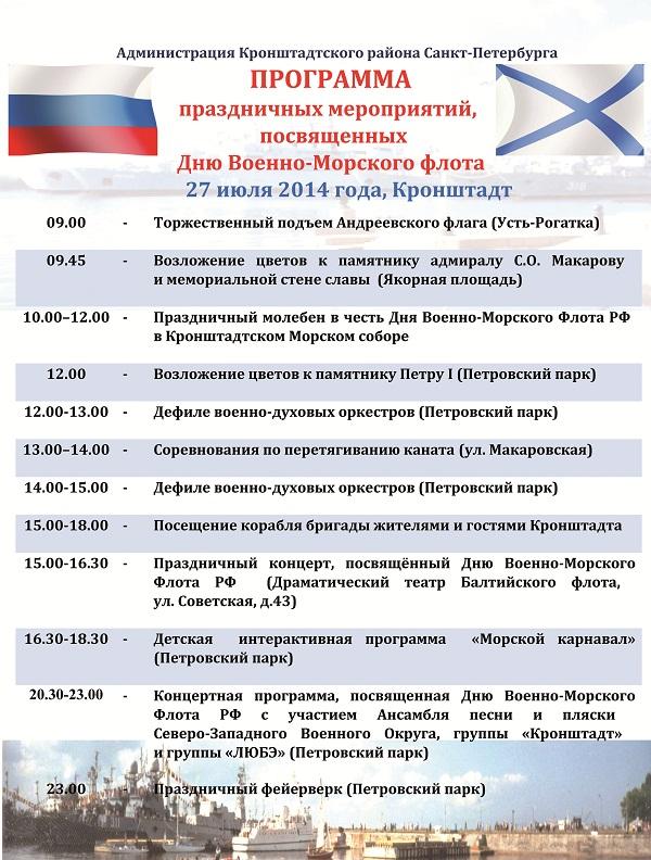 копияПРОГРАММА_День ВМФ_для информирования жителей гостей (в цвете)