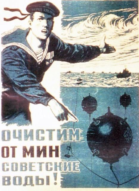 Мины._Плакат._1941_год