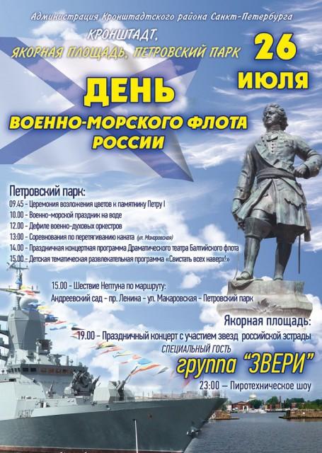АФИША_ДЕНЬ ВМФ