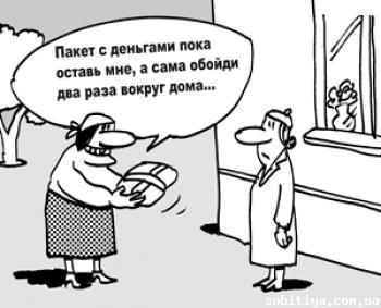 карикатура мошенники
