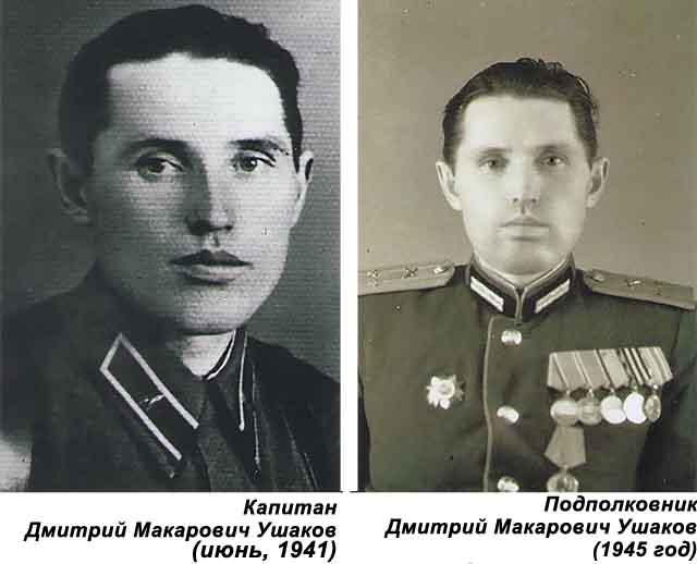 ФОТО Ушакова Дмитрия Макаровича
